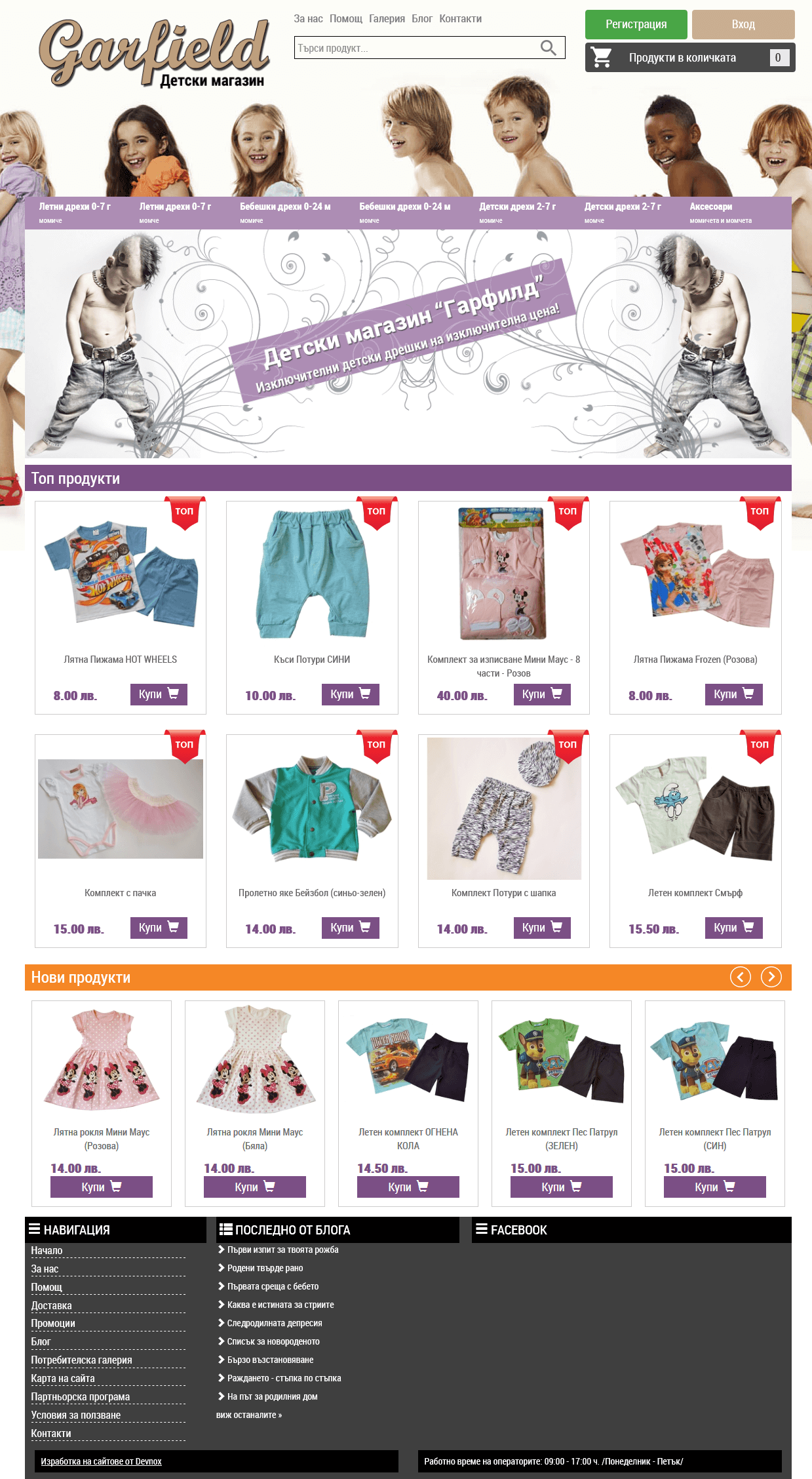Online store for childrens clothes