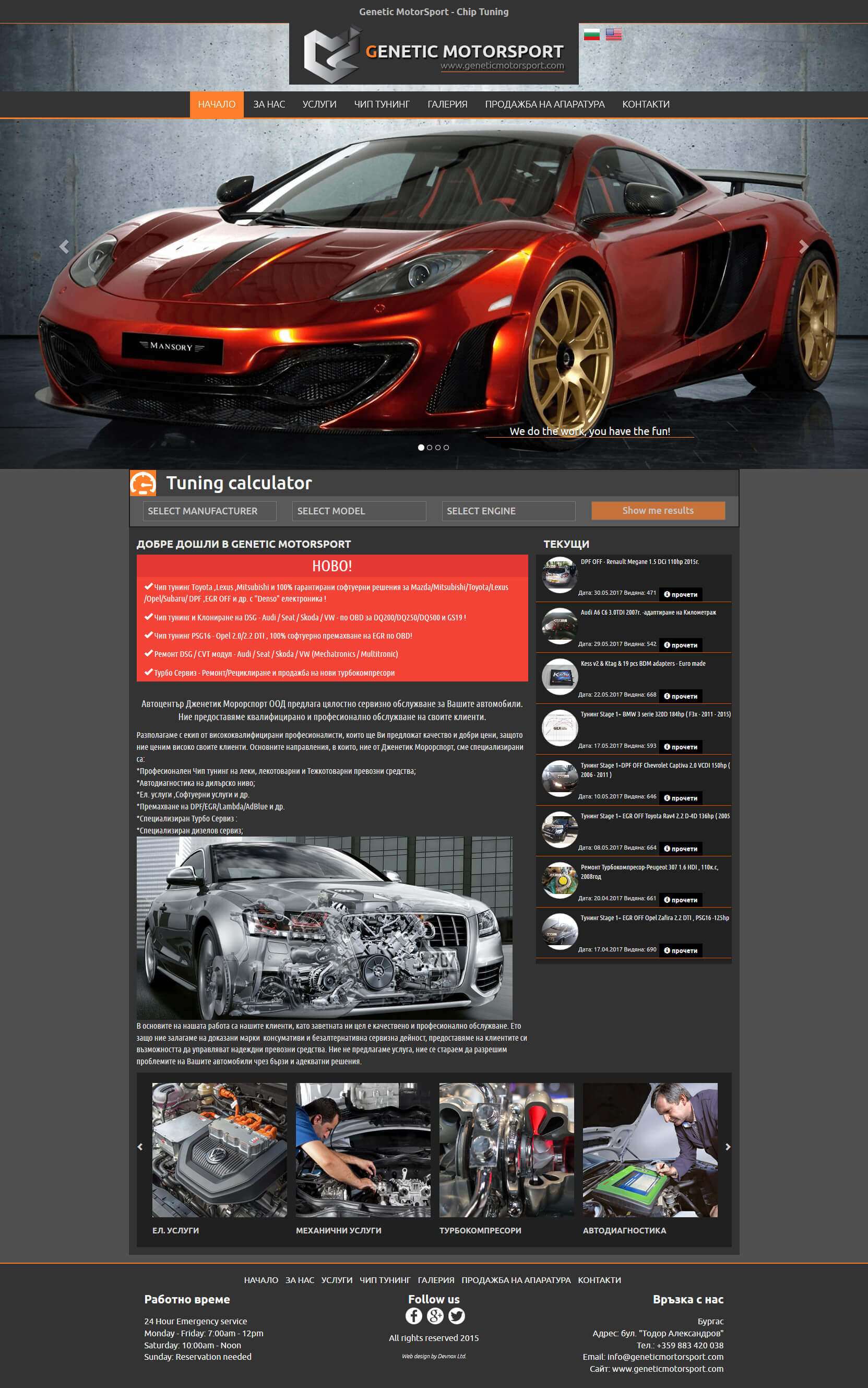 Website - Genetic Motor Sport