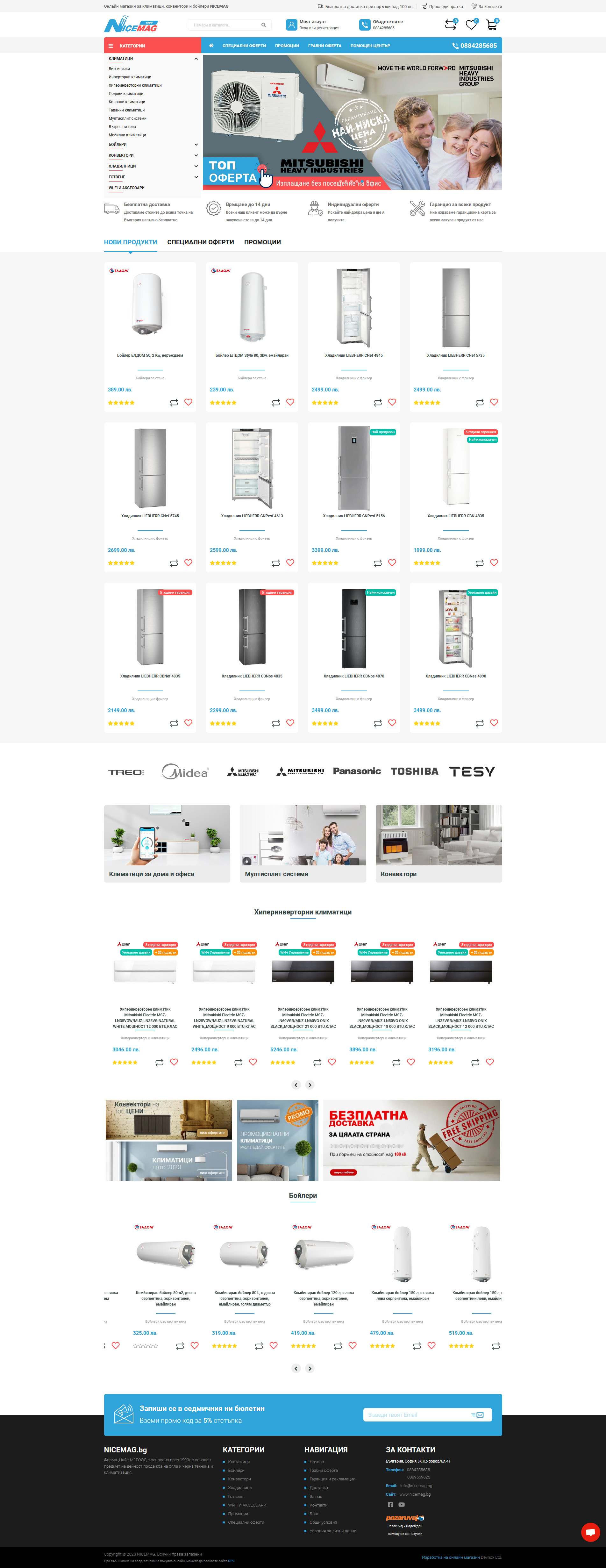 Ecommerce development - Nicemag.bg