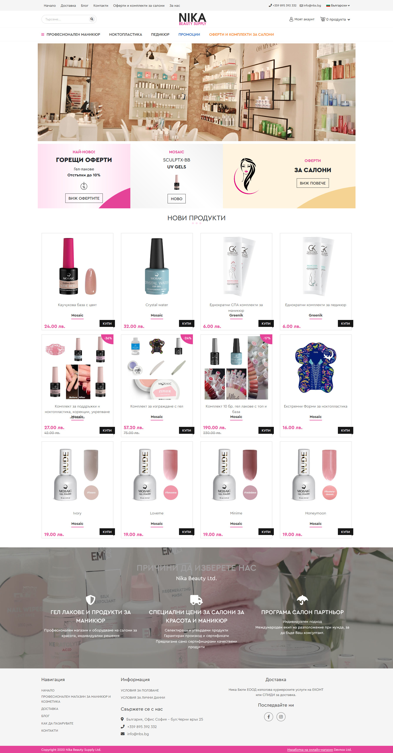 Online cosmetics shop