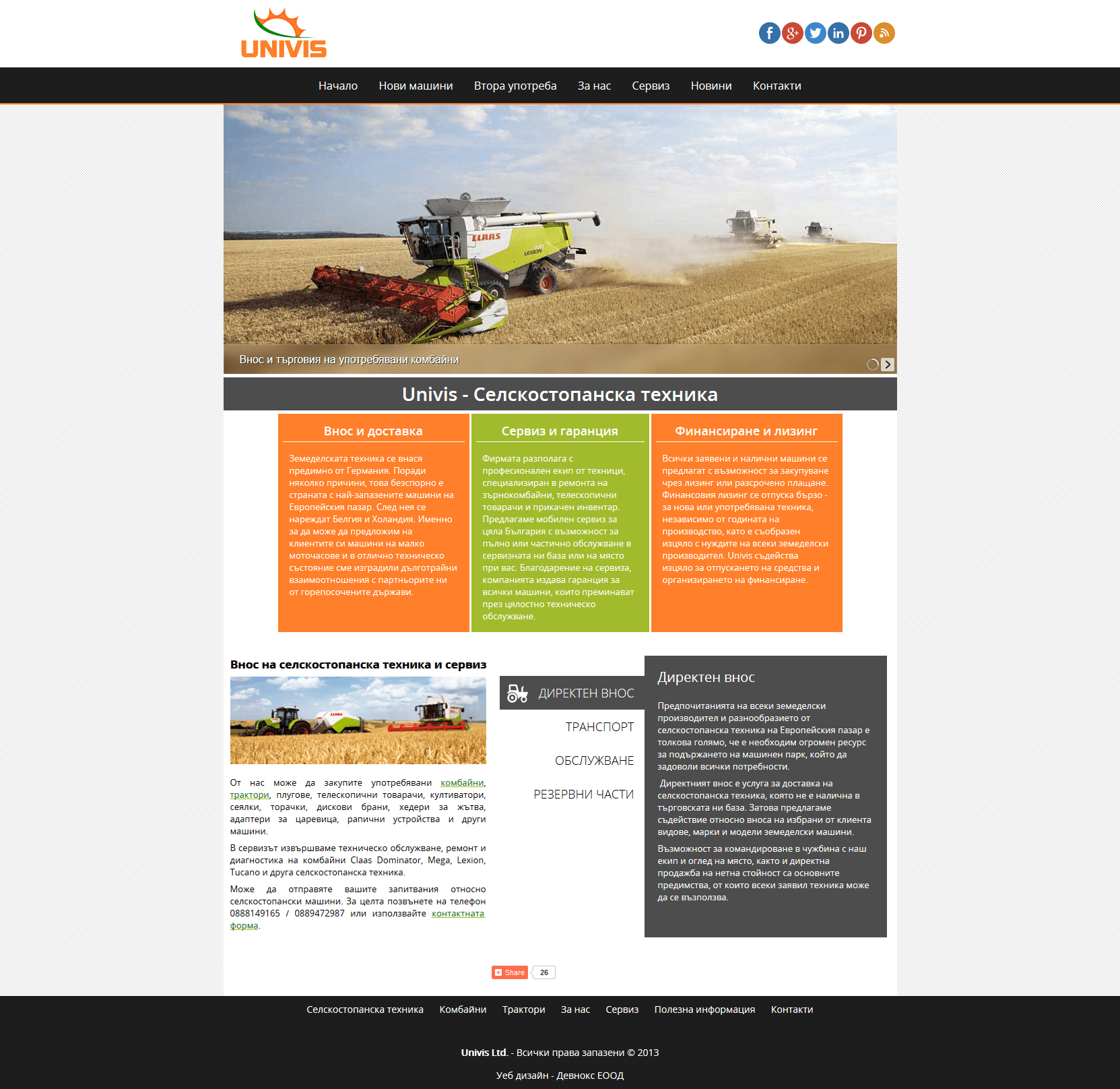 Website of Univis Ltd. - agritecture machinery