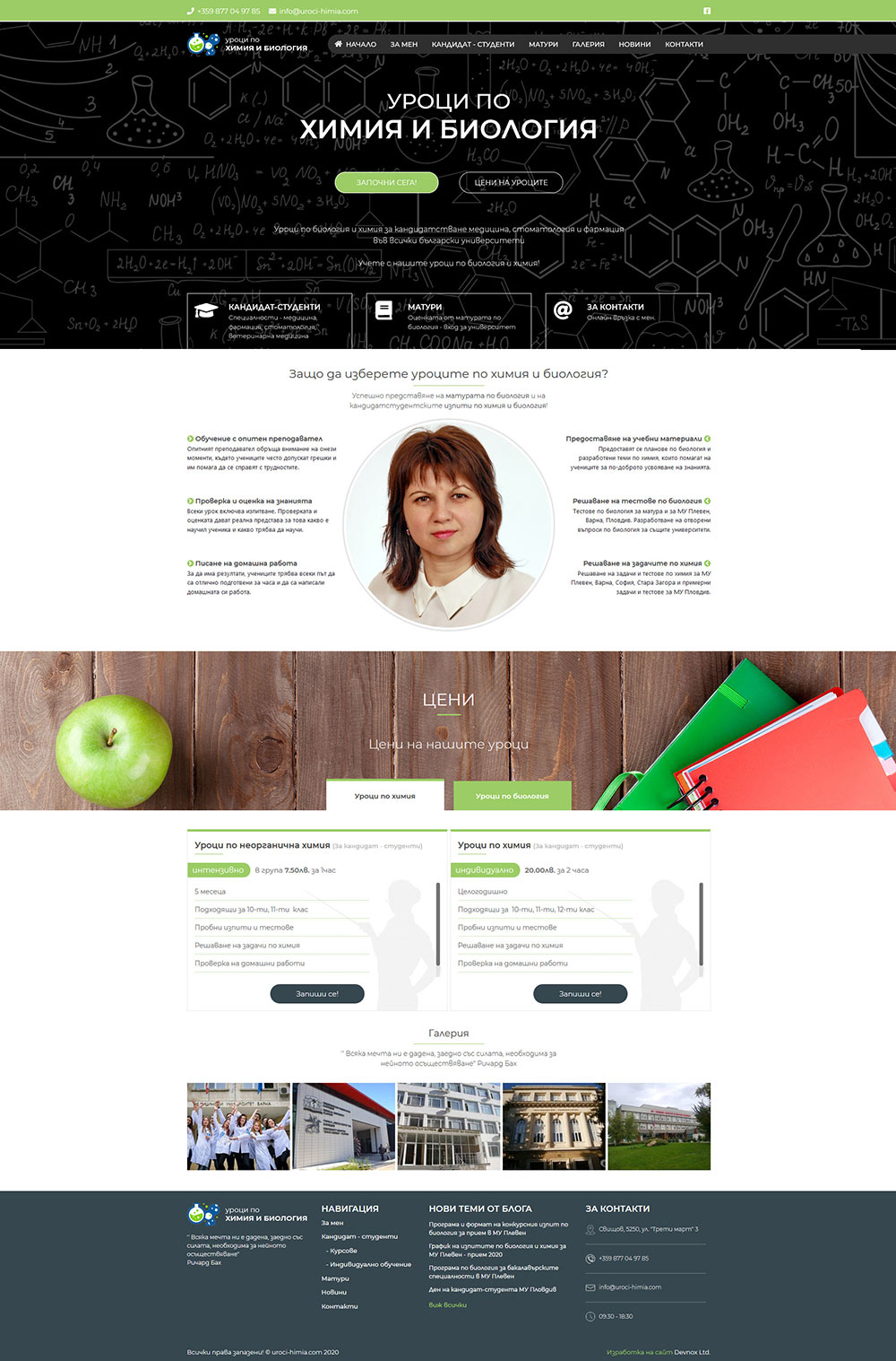 Business website - Uroci-Himia.com